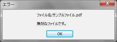 OpenErrorPDF_BDJP.png